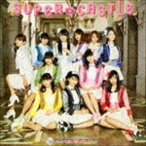 SUPER☆GiRLS / SUPER★CASTLE(通常盤) [CD]