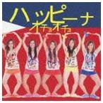 ハッピーナ/オチョオチョ(CD)