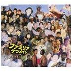 ケツメイシ / ファミリア [CD]