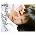椎名ぴかりん / とろあまちゅ [CD]
