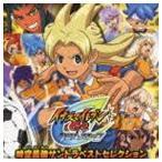 イナズマイレブンGO クロノ・ストーン 時空最強サントラベストセレクション(CD)