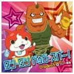 Dream5+ブリー隊長 / ダン・ダン ドゥビ・ズバー!(通常盤) [CD]