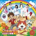 Dream5 / ようかい体操第二(CD+DVD) [CD]