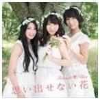 フレンチ★キス / 思い出せない花(TYPE-A/CD+DVD)