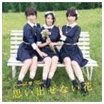 フレンチ★キス / 思い出せない花(TYPE-D/CD+DVD)