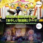 高橋克実とチャラン・ポ・ランタン/ぎんなん楽団カルテット/「あやしい放送局」テーマ(初回数量限定生産盤)(CD)