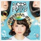 松井玲奈とチャラン・ポ・ランタン/シャボン(TYPE-C)(CD)