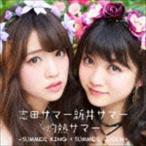 志田サマー新井サマー / 灼熱サマー 〜SUMMER KING × SUMMER QUEEN〜(CD+DVD) [CD]