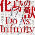 Do As Infinity/化身の獣(CD+DVD)(CD)