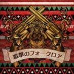 ミソッカス / 追撃のフォークロア [CD]