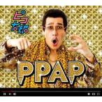 ピコ太郎/PPAP(CD+DVD(スマプラ対応))(CD)