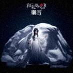 和楽器バンド / 細雪(通常盤/CD+Blu-ray) [CD]