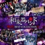 和楽器バンド / 軌跡 BEST COLLECTION II(CD ONLY盤/2CD(スマプラ対応)) [CD]