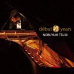 辻井伸行(p)/debut 10 years(CD)