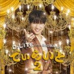 D-LITE(from BIGBANG) / でぃらいと2(CD(スマプラ対応)) [CD]