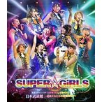 SUPER☆GiRLS 生誕3周年記念SP アイドルストリートカーニバル日本武道館〜超絶少女たちの挑戦2013〜(Blu-ray)
