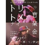 トリトメナイ音楽会  Blu-ray Disc2枚組