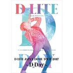 D-LITE JAPAN DOME TOUR 2017 〜D-Day〜(通常盤)(Blu-ray)