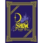 D-LITE/DなSHOW Vol.1(初回生産限定) [Blu-ray]