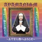 あやまんJAPAN/AYAMANISM(CD)画像