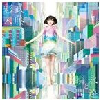 武藤彩未/永遠と瞬間(通常永遠盤)(CD)