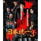 日本統一3(Blu-ray)