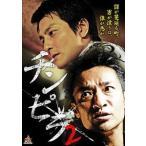 チンピラ2(Blu-ray)