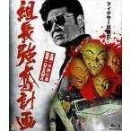組長強奪計画(Blu-ray)