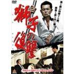 獅子の復讐(Blu-ray)