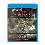 よみがえる第二次世界大戦〜カラー化された白黒フィルム〜 ブルーレイ第1巻 [Blu-ray]