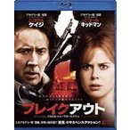 ブレイクアウト(Blu-ray)