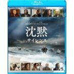 沈黙 サイレンス(Blu-ray)