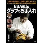 BBA直伝 グラブのお手入れ(DVD)