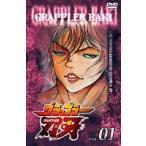 グラップラー刃牙 Vol.1(DVD)