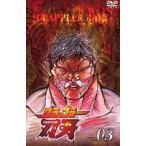 グラップラー刃牙 Vol.3(DVD)