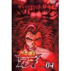 グラップラー刃牙 Vol.4(DVD)