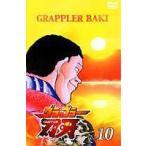 グラップラー刃牙 Vol.10(DVD)