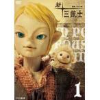 新・三銃士 1(DVD)