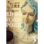 新・三銃士 3(DVD)
