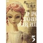 新・三銃士 5(DVD)