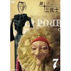 新・三銃士 7(DVD)