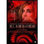 美しき運命の傷痕(DVD)