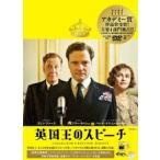 英国王のスピーチ コレクターズ・エディション(DVD)