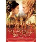 マリー・アントワネットに別れをつげて(DVD)