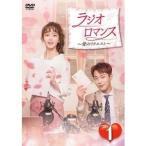 ラジオロマンス〜愛のリクエスト〜 DVD-BOX1 [DVD]