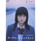 佐津川愛美 センチメンタルハイウェイ 真夜中の少女たち(DVD)