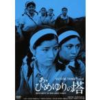 あゝひめゆりの塔 HDリマスター版(DVD)