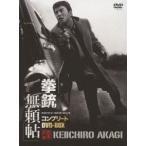 拳銃無頼帖コンプリートDVD-BOX(DVD)
