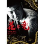 花と竜(DVD)