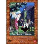 私のあしながおじさん 3(DVD)